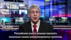 """Том Кент: """"Мы сохраняем приверженность нашей журналистской работе"""""""