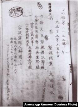 Полицейский рапорт о наблюдении за В.Ощепковым. 1926 г. Из архива МИД Японии