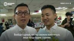 «До сих пор не верю»: в Тайване однополые пары начали вступать в брак