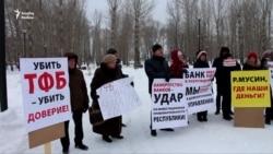 Татарстан банкларыннан акчаларын ала алмаучылар пикетка чыкты