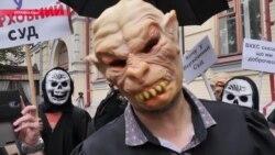 """Марш """"нечести"""": в Киеве митингующие в мантиях судей-оборотней требовали честной судебной реформы"""