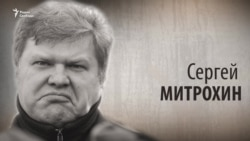 Культ Личности. Сергей Митрохин