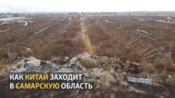 5 ФАКТОВ об экспансии Китая в Самарской области