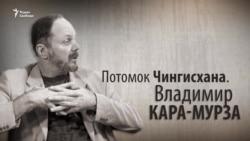Потомок Чингисхана. Владимир Кара-Мурза. Анонс