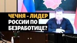 Чечня не может справиться с рекордной безработицей