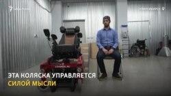 Новосибирские ученые создали инвалидную коляску, управляемую силой мысли