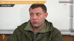 Лідер «ДНР»: перемир'я з Києвом більше не буде