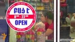 Խանութներում շարունակում են ժամկետանց սնունդ վաճառել