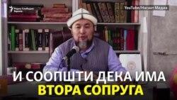 Полигамија во Киргистан