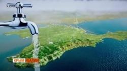 Где крымчане берут воду? (видео)