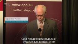 Ромпей: Україні слід продовжити подальші зусилля для викорінення корупції