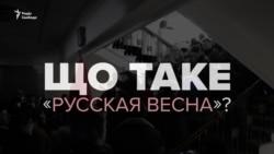 Як «русская весна» чотири роки тому захоплювала міста України