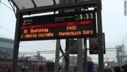 После теракта: поезд из Волгограда