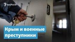 Крым и военные преступники   Крымский вечер