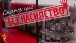 Скопје - град без насилство