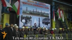Таҷлили 40-солагии таъсиси ТалКО