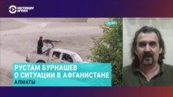 """Как далеко может продвинуться """"Талибан"""" и при чем здесь Москва"""
