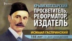 166 лет со дня рождения Гаспринского: какой след он оставил в крымской истории (видео)
