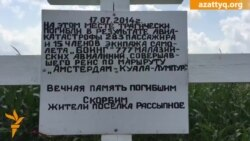 На востоке Украины вспоминают трагедию МН17
