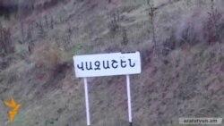 Սահմանամերձ գյուղերի բնակիչները թերահավատ են իրենց արտոնություններ տվող օրինագծի առնչությամբ
