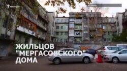 """Беды """"Мергасовского"""" дома в центре Казани"""