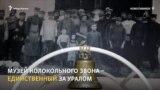 Энтузиасты из Новосибирска восстанавливают старинные колокола