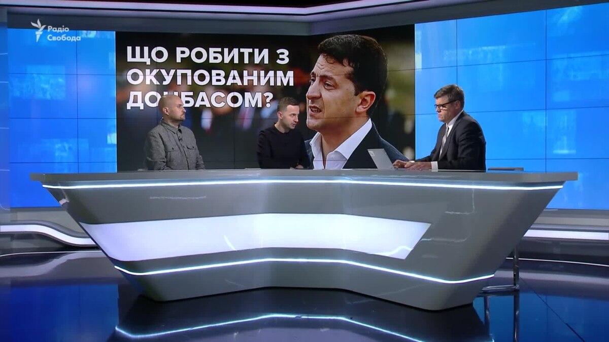 Что Зеленскому делать с оккупированным Донбассом?