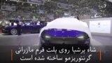 «شاه پرشیا» چگونه خودرویی است؟