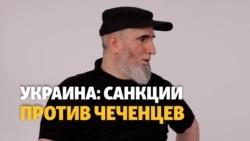 Чеченцы в Украине и российские спецслужбы