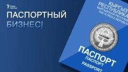 Паспортный бизнес. Очередной тендер вновь обернулся скандалом