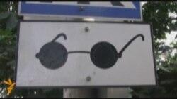 Slijepi u Tbilisiju
