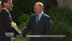 Путін сказав Зеленському, коли закінчиться війна на Донбасі