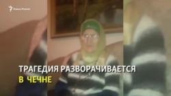 """""""Кадыровцы хотят убить мою дочь"""""""