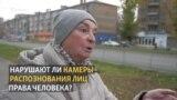 Опрос: Нарушают ли камеры распозования лиц права человека?