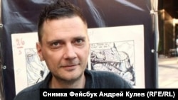 Андрей Кулев