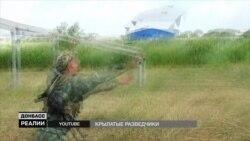Атака безпілотників на Донбасі