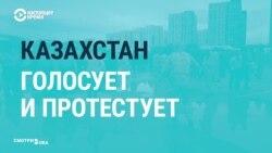 Как СМИ освещали протесты в Казахстане