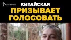 Лариса Китайская призывает крымчан голосовать (видео)