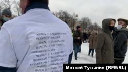 Акция протеста в Петербурге 31 января