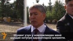 Ўзбек-қирғиз чегарасидаги вазият