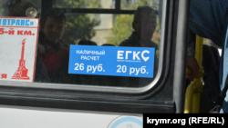С 1 октября в общественном транспорте Севастополя действует новый тариф