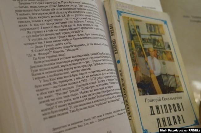 Григорій Омельченко, спогади про колективізацію на Дніпропетровщині і книга «Дніпрові лицарі»