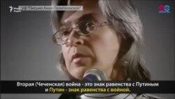 Дуьнено дагалоьцу тахана Политковская Анна