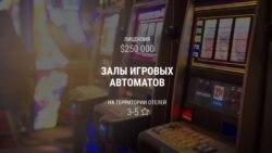 Казино и «ставки на спорт»: в Украине приняли закон о легализации игорного бизнеса (видео)