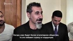Лидер System of a Down о будущем Армении (видео)