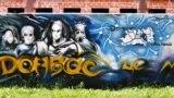 Графіті в Донецьку