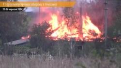 5-денний штурм українського блокпосту в Нікішиному