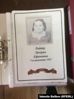 Лукерья Райдер в архиве жителей поселка Медвежка