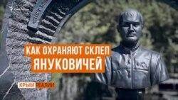 Как охраняют могилу Януковича в Крыму (видео)