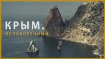 Крым.Непокоренный (фильм)